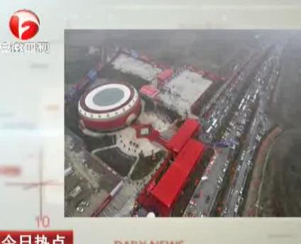 安徽卫视:世界最大鼓型建筑开放