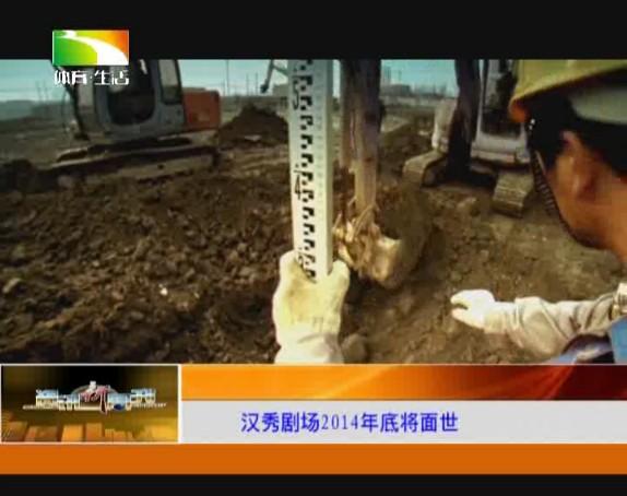 资讯新周刊:汉秀剧场2014年精彩绽放
