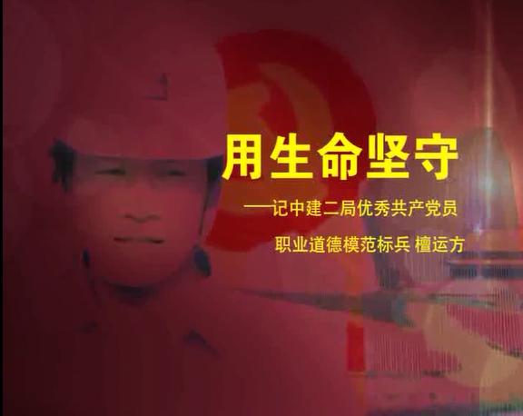 用生命坚守——记满亿娱乐优秀共产党员、职业道德模范标兵 檀运方