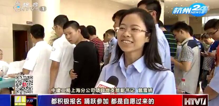 杭州电视台:我为七一献热血 用爱心为党庆生