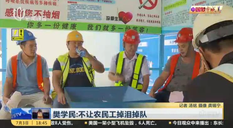 上海电视台:樊学民:不让农民工掉泪掉队