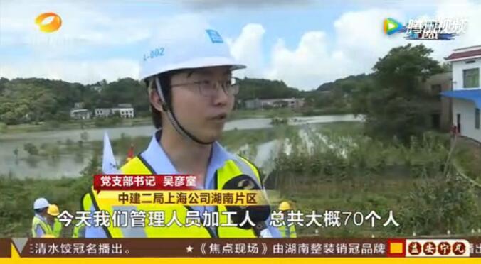 湖南电视台都市频道:满亿娱乐上海公司打响湖南防汛保卫战