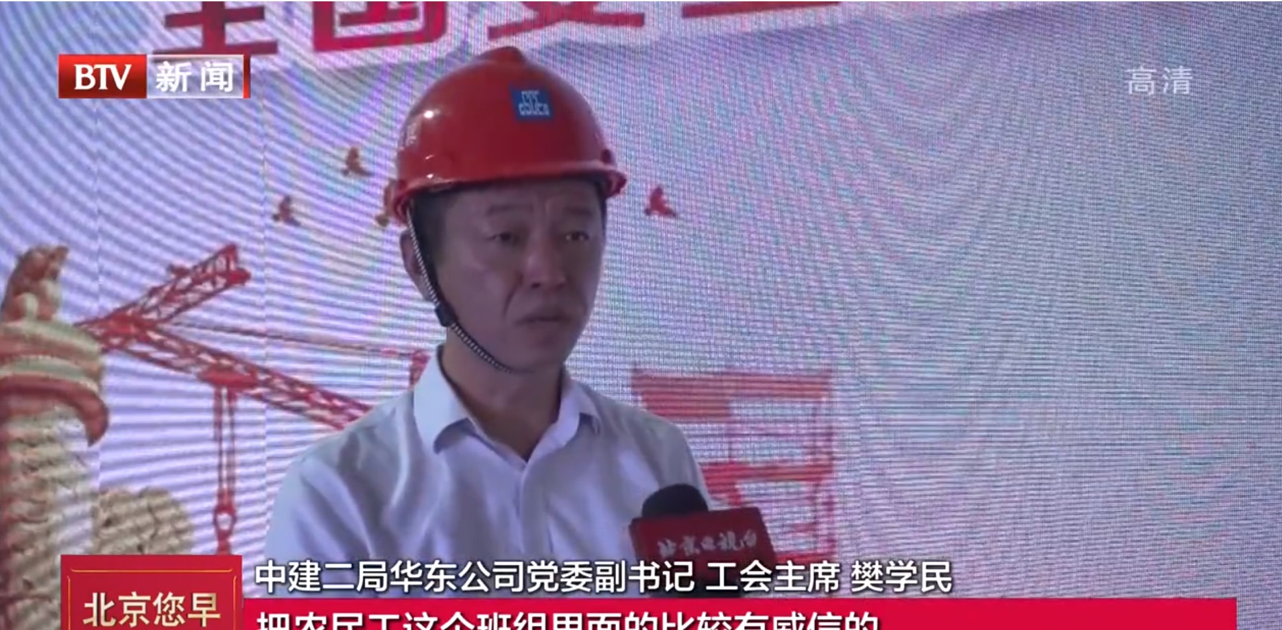 """北京卫视:全国安全生产月暨""""安康杯""""竞赛启动"""
